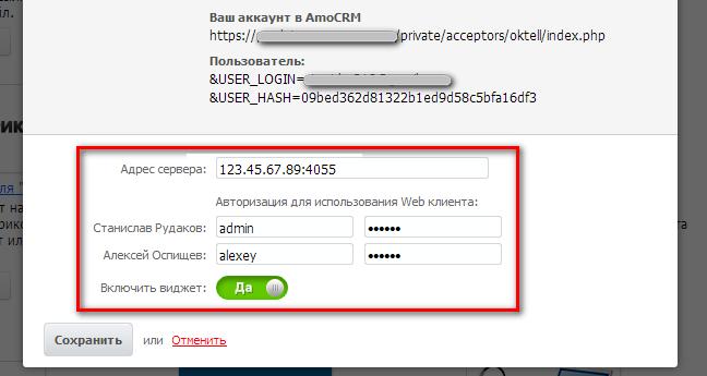 Amocrm сертификат crm системы язык программирования