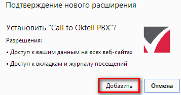 Oktell Chrome Call Plugin 2.PNG