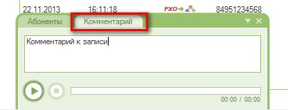 http://wiki.oktell.ru/images/e/e3/%D0%A3%D1%80%D0%BE%D0%BA13-009.png