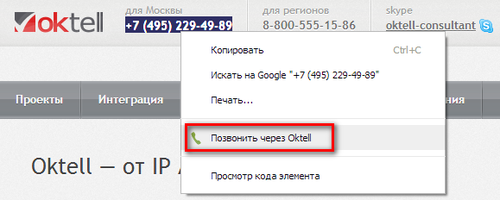 Oktell Chrome Call Plugin 3.png
