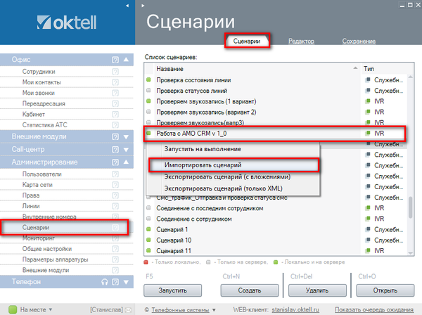 Amocrm и oktell звонки битрикс24 через браузер