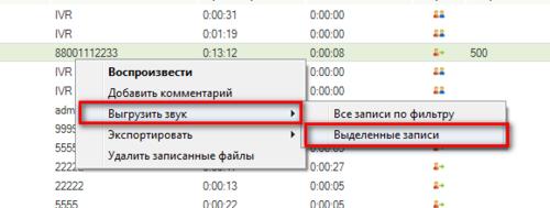 http://wiki.oktell.ru/images/thumb/c/c5/%D0%A3%D1%80%D0%BE%D0%BA13-008.png/500px-%D0%A3%D1%80%D0%BE%D0%BA13-008.png