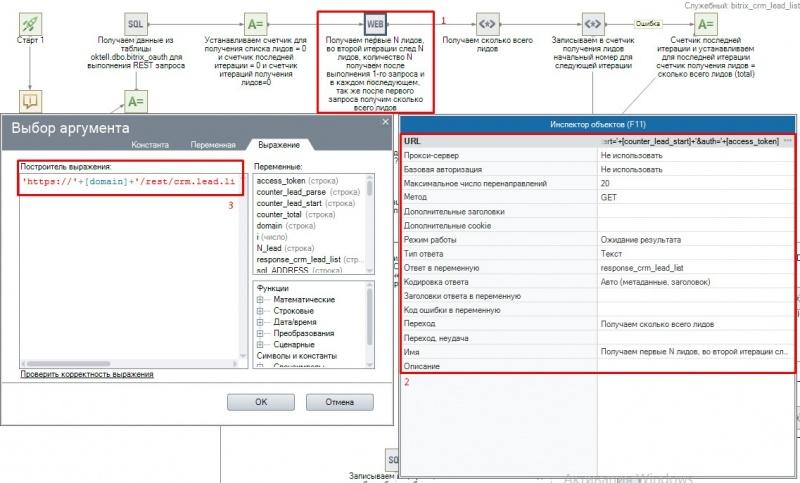 Bitrix24 api php пример как добавить раздел в каталог в битрикс